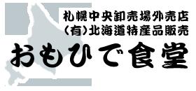 おもいで食堂 - 札幌中央卸売場外市場 有限会社北海道特産品販売